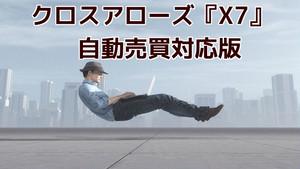 クロスアローズ『X7s』自動売買対応版