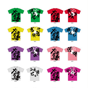 【完売㊗️入荷】【2021年春】気合注入手形Tシャツ 【BA111】
