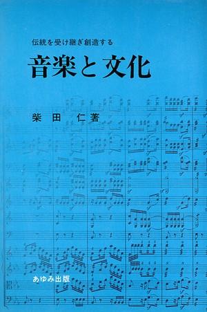 音楽と文化―伝統を受け継ぎ創造する (1974) / 柴田 仁