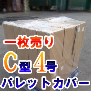 パレットカバー【C型4号】1枚