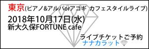 2018年10月17日(水) 東京新大久保FORTUNE cafe