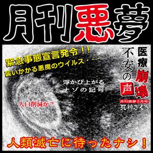 月刊悪夢 5月号