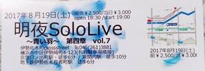 チケット 『明夜♥SoloLive~青い羽~』
