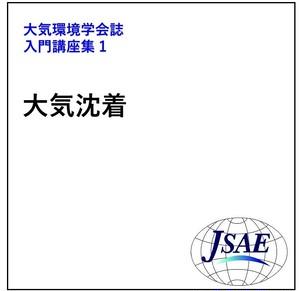 大気環境学会誌入門講座 1.大気沈着シリーズ