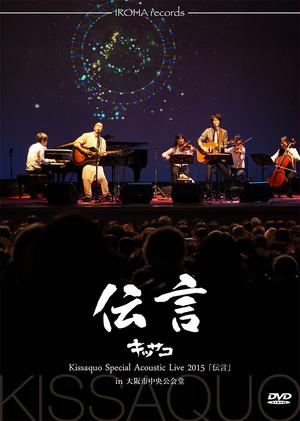 キッサコ Special acoustic live 2015「伝言」 in 大阪市中央公会堂(IRDV-003)