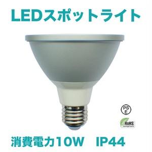 LEDビーム電球 セール価格商品!【IP44 防滴】 LEDスポットライト ビーム球代替 消費電力10W 昼光色 | 電球色 口金E26