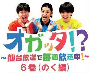 『オガッタ!?』DVD6巻 ※予約商品 商品説明をご確認ください※