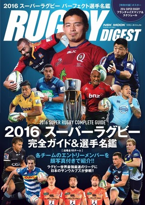 2016 SUPER RUGBY COMPLETE GUIDE