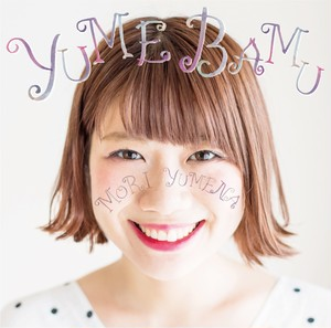 森ゆめな 2nd Album 「YUMEBAMU」