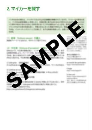 2.自動車入手や名義変更(4ページ)