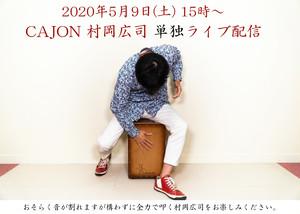 【チャージ1000円】5/16(土)村岡広司 単独ライブ配信!
