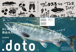【公式特典ステッカー付】道東のアンオフィシャルガイドブック「.doto」(新カバーE・カラフトマス)