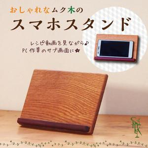 【レッドオーク】ムク木のスマホスタンド