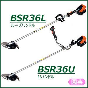 共立・充電式刈払機BSR36U・BSR36L