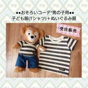 【ぬいぐるみ服(ダッフィーorジェラトーニ)+子ども服(Tシャツ)お揃いコーデセット】