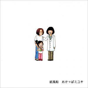 【シングルCD】「紙風船」おかっぱミユキ NLR-0001