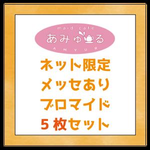 【ネット限定】メッセありブロマイド5枚セット