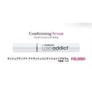 【正規品】高級まつげ美容液 ~ラッシュアディクト~