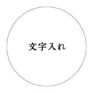 【オプション】文字入れ