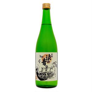 【720ml】宝船 浪の音 純米酒