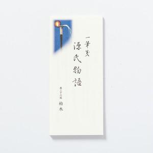 源氏物語一筆箋 第36帖「柏木」