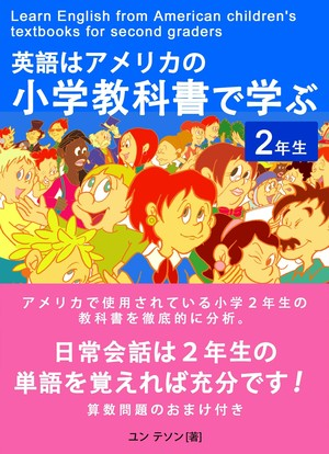 英語はアメリカの小学教科書で学ぶー2年生 | Learn English from American children's textbooks for second graders.