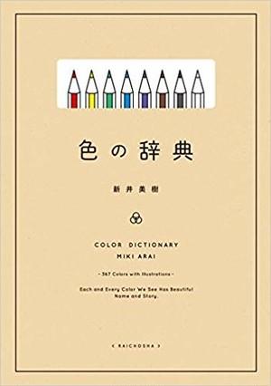 書籍『色の辞典』