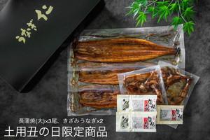 【土用丑の日200個限定】7月17日より順次発送商品