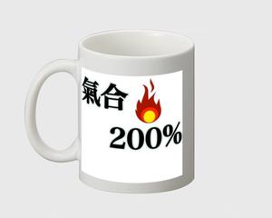 氣合200% マグカップ 白色