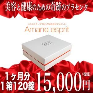 【奇跡のプラセンタ】エキストラ・プラセンタ「アマネスプリ」定価品