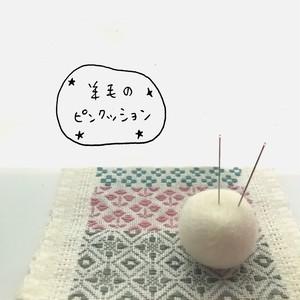 羊毛ピンクッション