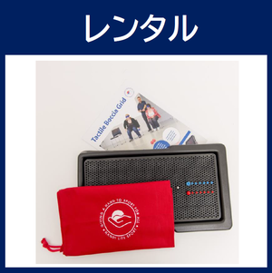 【レンタル】ブラインドボッチャタッチボード