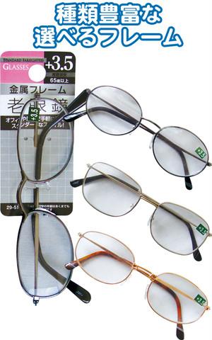 【まとめ買い=12個単位】でご注文下さい!(29-514)金属フレーム老眼鏡(+3.5)