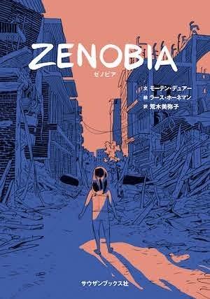 【書籍】ZENOBIA ゼノビア