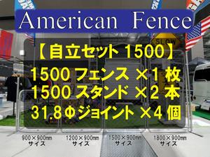 【セット商品】1500フェンス自立セット 1500フェンス 1500スタンド2本 接続ジョイント4つ付き