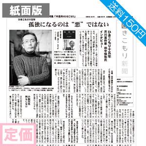 3月号 特集『中高年のひきこもり』 定価