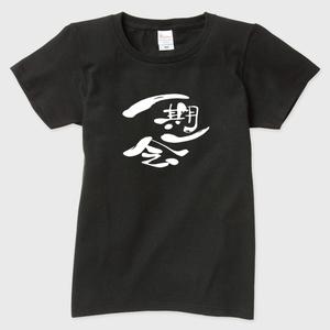 禅語Tシャツ「一期一会」レディースTシャツ黒