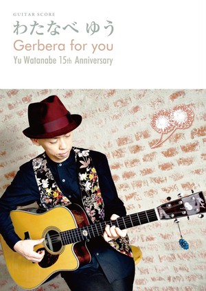 楽譜集(TAB譜) Yu Watanabe 15th Anniversary 〜Solo Guitar Best〜 『Gerbera for you』