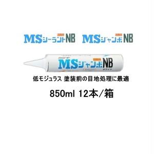 1成分形 変成シリコーン系 シーリング材 ハイシーラー MSジャンボNB 850ml 12本入り/箱 東郊産業