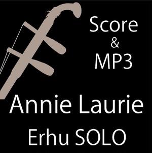 アニーローリ― 二胡独奏Score PDF & MP3)