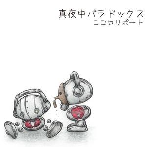 3rd single  [真夜中パラドックス]