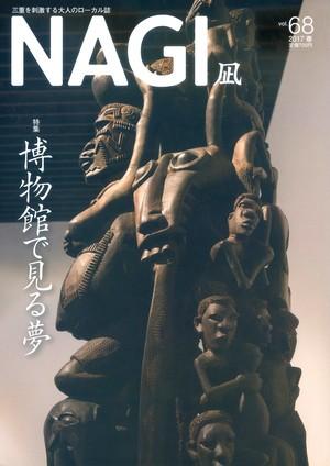 NAGI-68 <2017春号> 特集:知の探検に出かけよう 博物館で見る夢