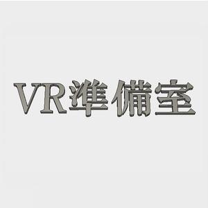 【オリジナル立体看板】VR準備室(明朝体)