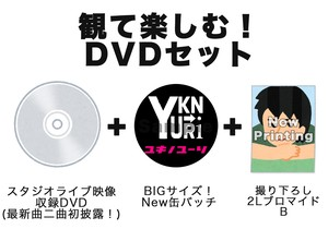 観て楽しむ!DVDセット【2020年6月新商品】