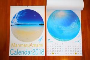 だいばんサイズ「まんまる奄美カレンダー」2018