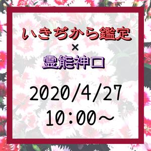 【2020/4/27 10:00~】いきぢから鑑定×霊能神口