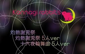 ミュージックカード(灼熱謝兎祭/灼熱謝兎祭5人ver/十六夜輪舞曲5人ver)