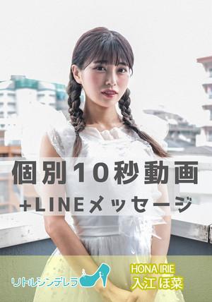 【Vol.80】L 入江ほ菜(リトルシンデレラ)/個別10秒動画+LINEメッセージ