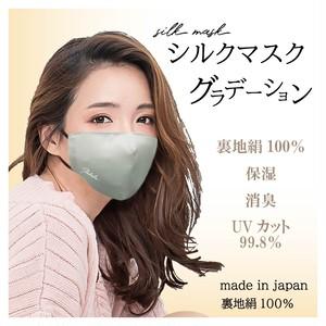 グラデーションマスク+ワンポイントグラデーションマスク  裏地絹100%