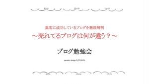 【感謝SALE】【集客に成功しているブログを徹底解剖】 ~売れてるブログは何が違う?